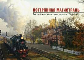 Потерянная магистраль. Российские железные дороги 2003-2013 (набор из 31 открытки), Юрий Егоров