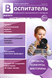 Воспитатель ДОУ, №8, 2014,