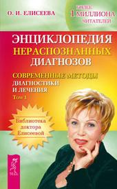 Энциклопедия нераспознанных диагнозов. Том 1, О. И. Елисеева