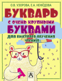 Букварь с очень крупными буквами для быстрого обучения чтению, Узорова О.В., Нефёдова Е.А.
