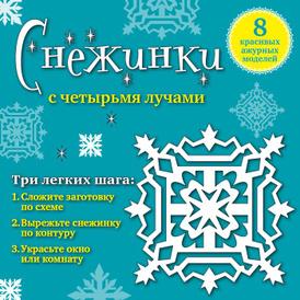 Снежинки с четырьмя лучами. Набор для вырезания №2, А. А. Зайцева