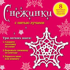 Снежинки с пятью лучами. Набор для вырезания №3, А. А. Зайцева