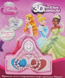 Принцессы 3D. Веселые каникулы (+ бусы и 3D-очки),