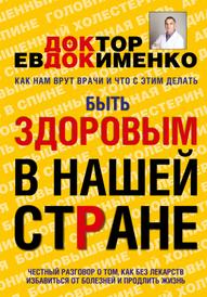 Быть здоровым в нашей стране, Павел Евдокименко