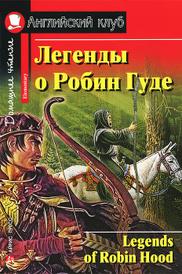 Легенды о Робин Гуде / Legends of Robin Hood,