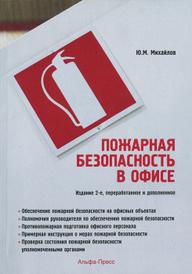 Пожарная безопасность в офисе, Ю. М. Михайлов