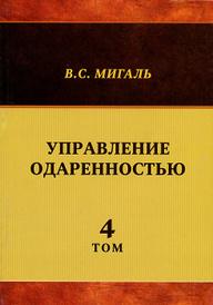 Управление одаренностью. Том 4, В. С. Мигаль