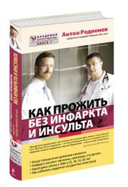 Как прожить без инфаркта и инсульта, А. В. Родионов