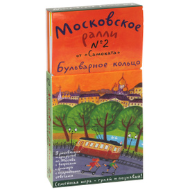Московское ралли. Выпуск 2 (комплект из 9 карт и книги), Хельга Патаки
