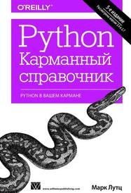 Python. Карманный справочник, Марк Лутц