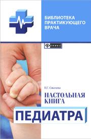 Настольная книга педиатра, Н. Г. Соколова
