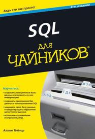 SQL для чайников, Аллен Тейлор
