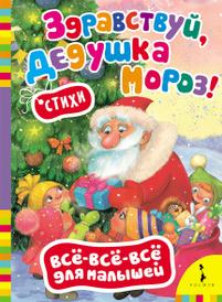 Здравствуй, дедушка Мороз!, М. Дружинина
