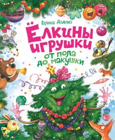 Елкины игрушки от пола до макушки, Галина Дядина