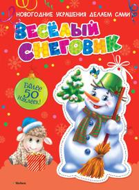 Веселый снеговик (+ наклейки),