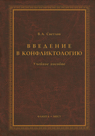Введение в конфликтологию. Учебное пособие, В. А. Светлов