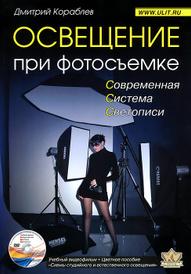 Освещение при фотосъемке. Практическое пособие для фотографов (+ DVD-ROM), Дмитрий Кораблев