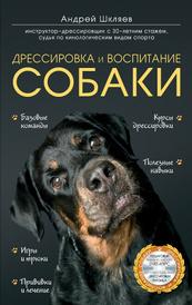 Дрессировка и воспитание собаки (+ DVD-ROM), Шкляев Андрей Николаевич