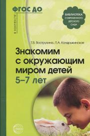 Знакомим с окружающим миром детей 5-7 лет, Т. Н. Вострухина, Л. А. Кондрыкинская