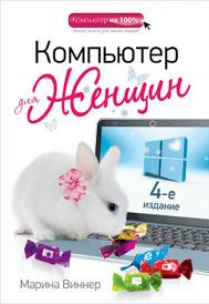 Компьютер для женщин, Марина Виннер