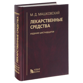 Лекарственные средства, М. Д. Машковский