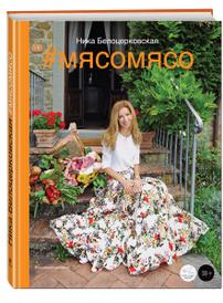 #Мясомясо (+ DVD), Ника Белоцерковская