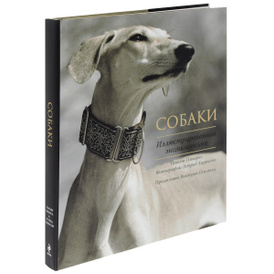 Собаки. Иллюстрированная энциклопедия, Тамсин Пикерел