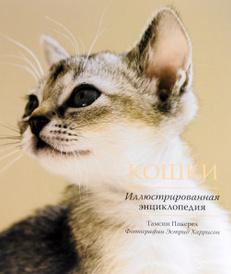 Кошки. Иллюстрированная энциклопедия, Тамсин Пикерел