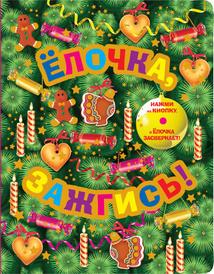 Елочка, зажгись!, Барто А.Л., Токмакова И.П.