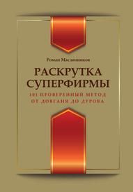 Раскрутка суперфирмы. 101 проверенный метод от Довганя до Дурова, Масленников Р.М.