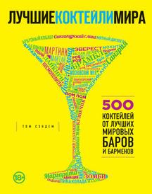 Лучшие коктейли мира, Том Сэндем