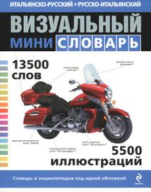 Итальянско-русский русско-итальянский визуальный мини-словарь,