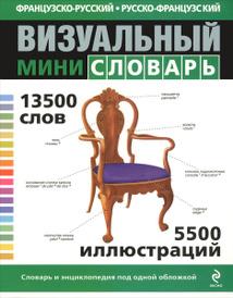 Французско-русский русско-французский визуальный мини-словарь,