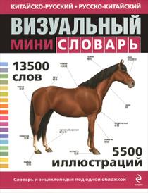 Китайско-русский русско-китайский визуальный мини-словарь,