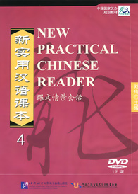 New Practical Chinese Reader: Part 4 DVD,