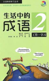 Фразеологизмы  обиходной жизни. В 2 томах. Книга 2 (+CD-ROM),