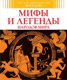 Мифы и легенды народов мира, Сильви Босье