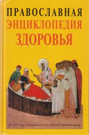 Православная энциклопедия здоровья, О. Кузенков, Г. Кузенкова