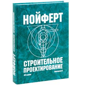 Строительное проектирование, Эрнст Нойферт