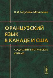 Французский язык в Канаде и США. Социолингвистические очерки, Н. И. Голубева-Монаткина