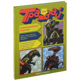 "Годовая подшивка журнала ""Трамвай"", 1994 год,"