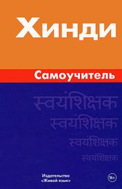 Хинди. Самоучитель, И. А. Газиева