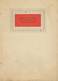 Книга в народно-демократической Чехословакии,
