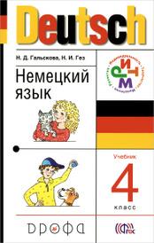 Deutsch 4 / Немецкий язык. 4 класс. Учебник (+ CD-ROM), Н. Д. Гальскова, Н. И. Гез