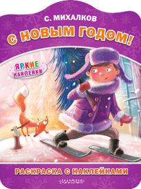 С Новым годом! Раскраска с наклейками, С. Михалков