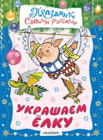 Украшаем елку, Тржемецкий Б.В., Парнякова М.В.