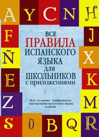 Все правила испанского языка для школьников с приложениями, Г.Г. Джанполадян