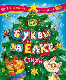 Буквы на елке, Елена Явецкая, Игорь Жуков