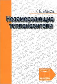 Незамерзающие теплоносители, С. Е. Беликов