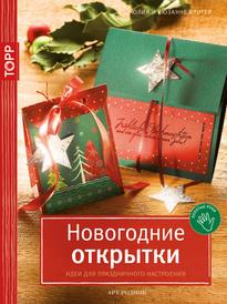Новогодние открытки. Идеи для праздничного настроения, Юлия и Сюзане Кригер